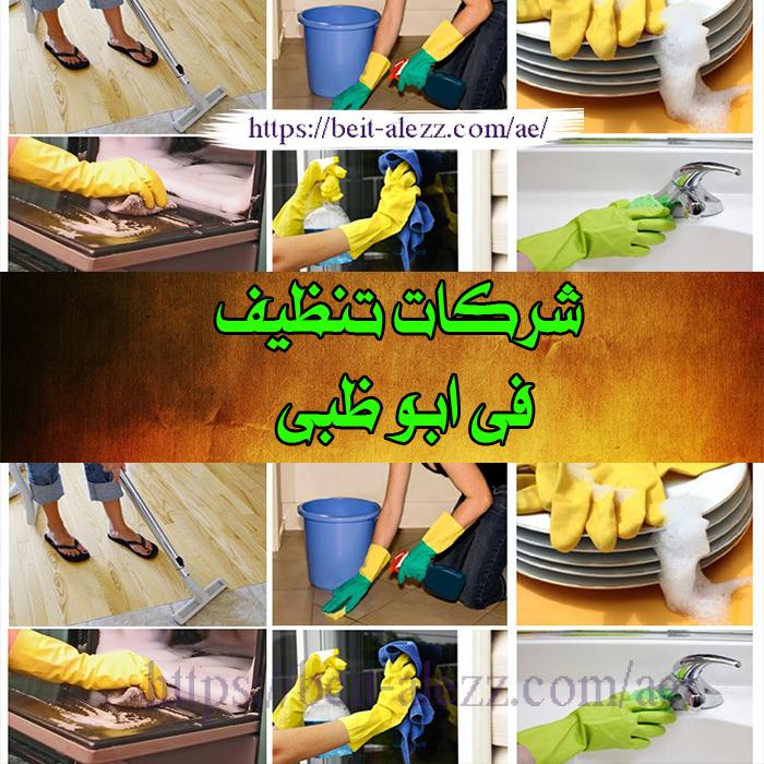 شركات التنظيف أبو ظبى