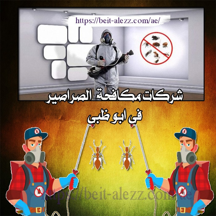 شركة مكافحة الصراصير في أبوظبي