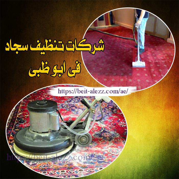 شركات تنظيف السجاد أبو ظبي