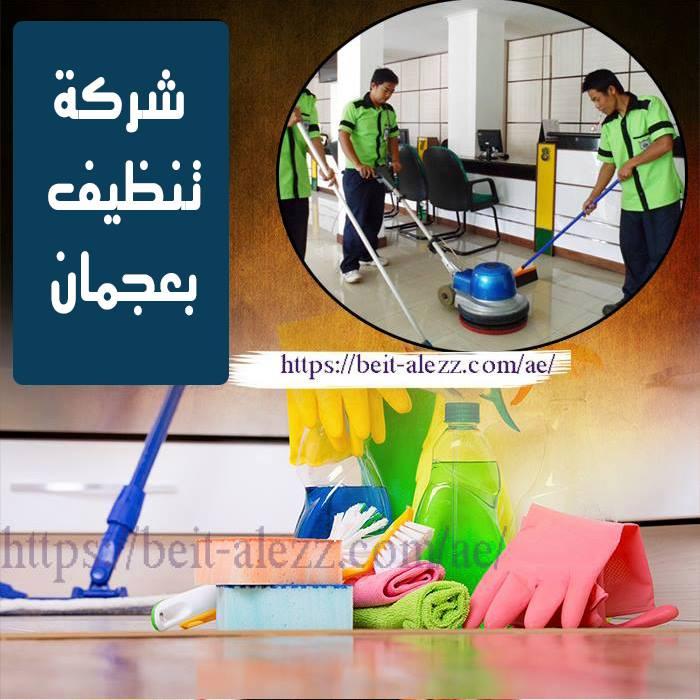 شركات تنظيف في عجمان
