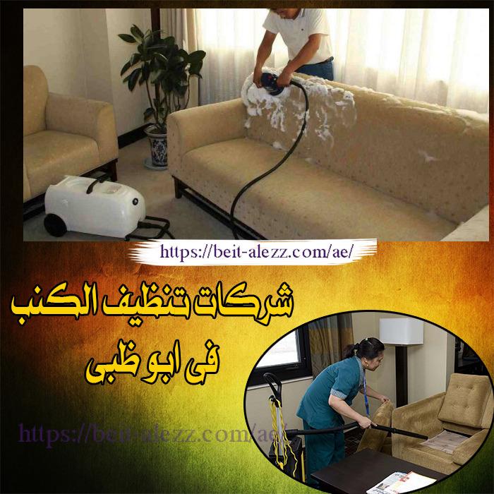 شركات تنظيف الكنب أبو ظبي