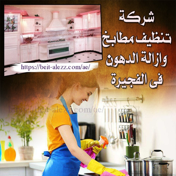 شركة تنظيف مطابخ وإذالة الدهون فى الفجيرة