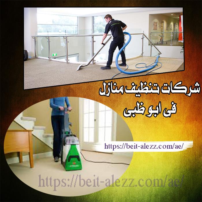 شركات تنظيف منازل أبو ظبي