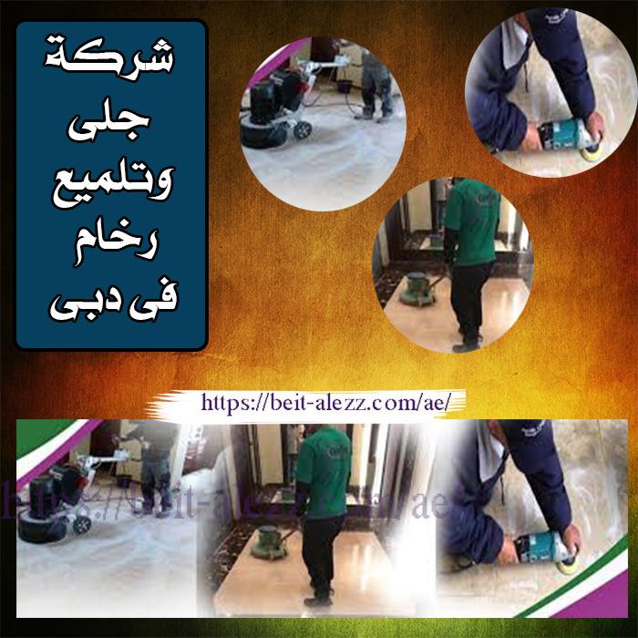 شركة جلى وتلميع رخام في دبي