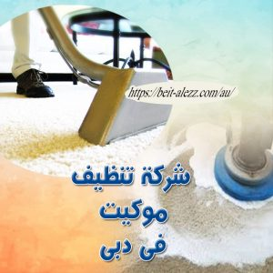 شركة تنظيف موكيت في دبي