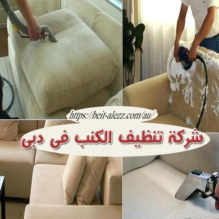 شركات تنظيف الكنب في دبي