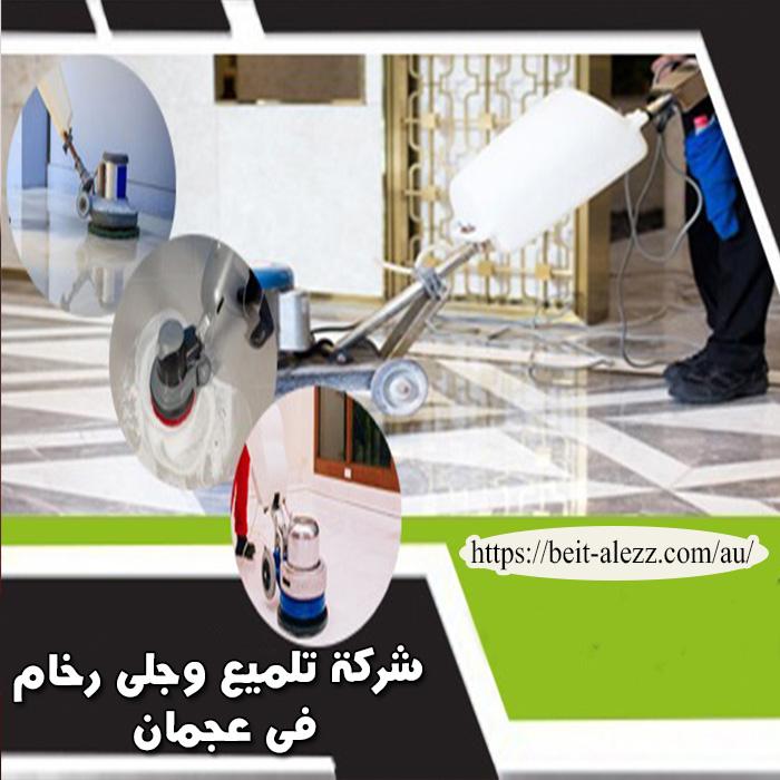 شركة تلميع وجلي رخام في عجمان