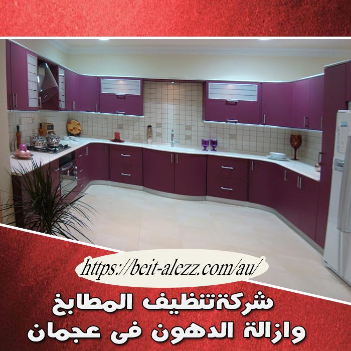 شركة تنظيف مطابخ وإزالة الدهون في عجمان