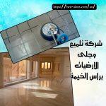 شركة تلميع وجلى الارضيات براس الخيمة 0501175141