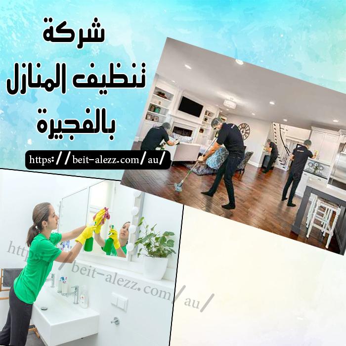 شركة تنظيف المنازل بالفجيرة