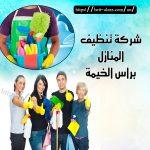 شركة تنظيف المنازل براس الخيمة  0501175141