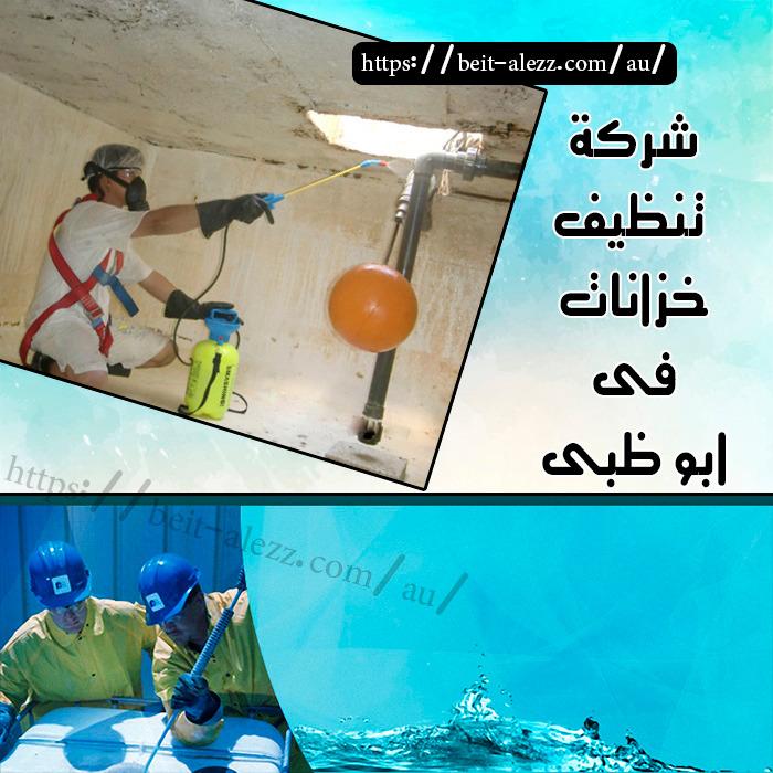 شركة تنظيف خزانات في أبوظبي