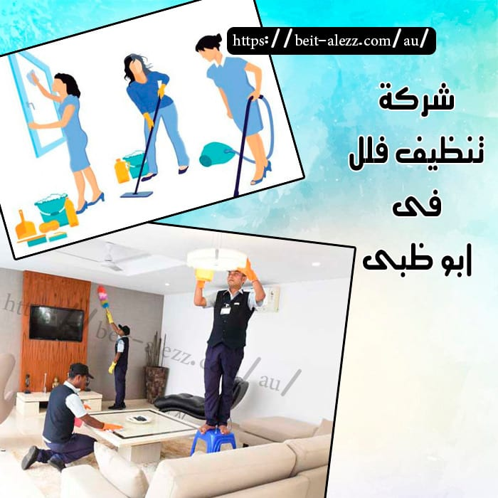 شركة تنظيف فلل في أبوظبي