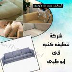 شركة تنظيف كنب في أبوظبي 0501175141