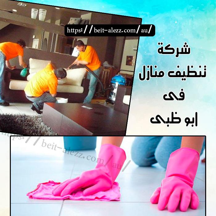 شركة تنظيف منازل في أبوظبي