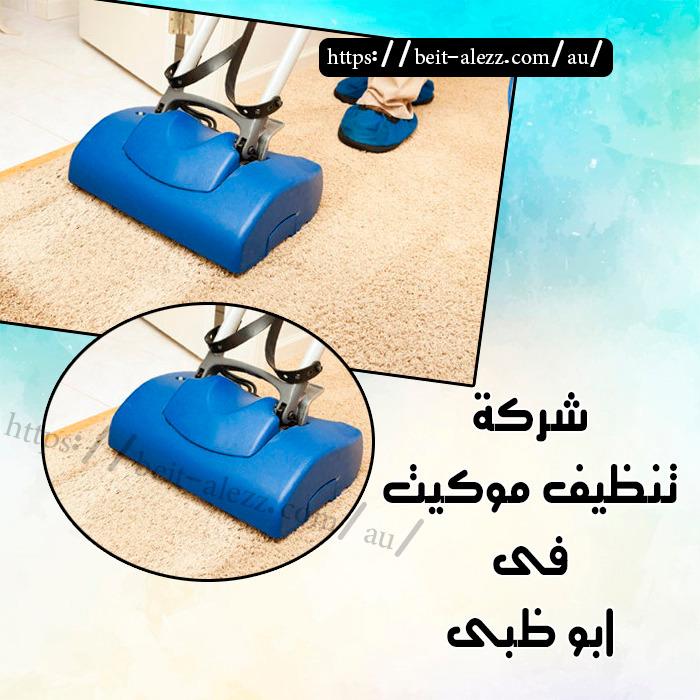 شركة تنظيف موكيت في أبوظبي