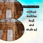 شركات مكافحة الرمة أبوظبي  0501175141