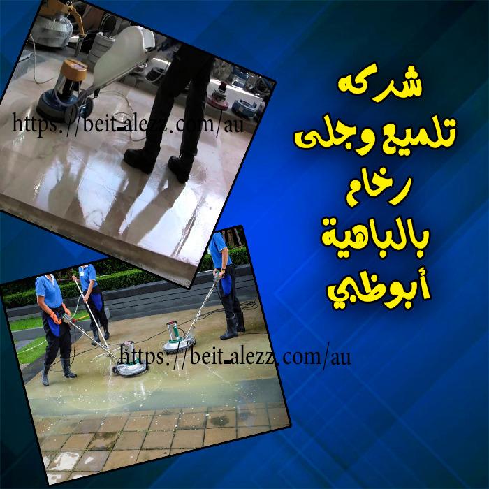 شركة تلميع وجلي رحام بالباهية ابو ظبي