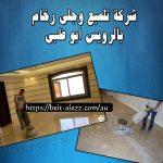 شركة تلميع وجلي رخام بالرويس ابوظبى 0501175141
