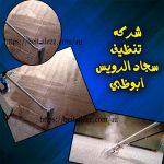 شركة تنظيف سجاد الرويس ابو ظبى 0559665074
