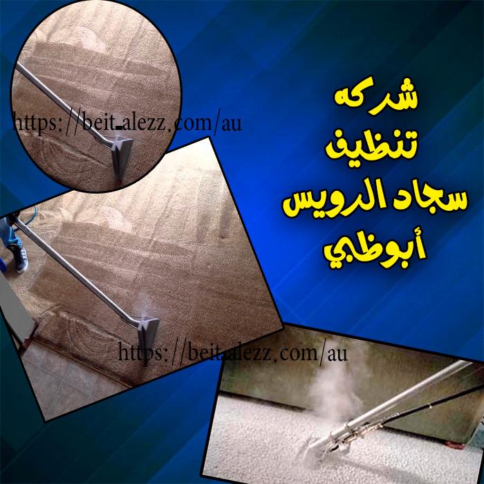 شركة تنظيف سجاد الرويس ابو ظبي