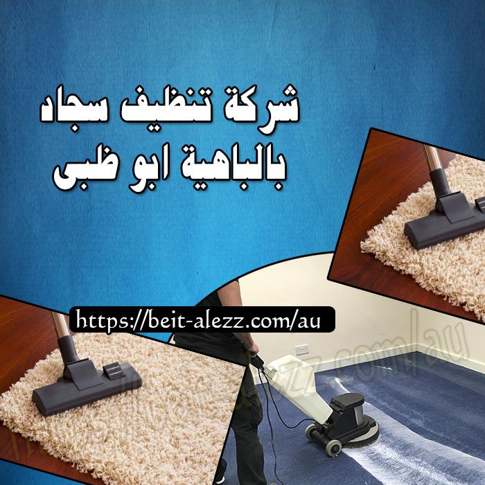 شركة تنظيف سجاد بالباهية ابو ظبي