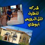 شركة تنظيف فلل الرويس ابو ظبى 0559665074
