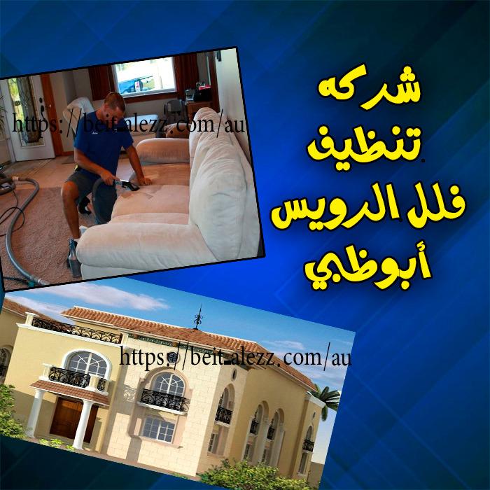 شركة تنظيف فلل الرويس ابو ظبى