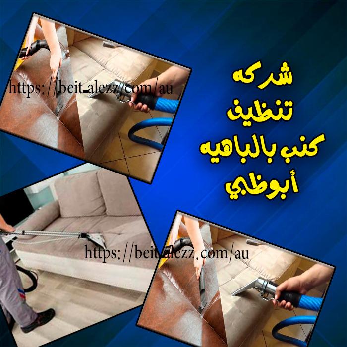 شركة تنظيف كنب بالباهية ابو ظبي