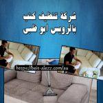 شركة تنظيف كنب الرويس ابوظبى  0501175141