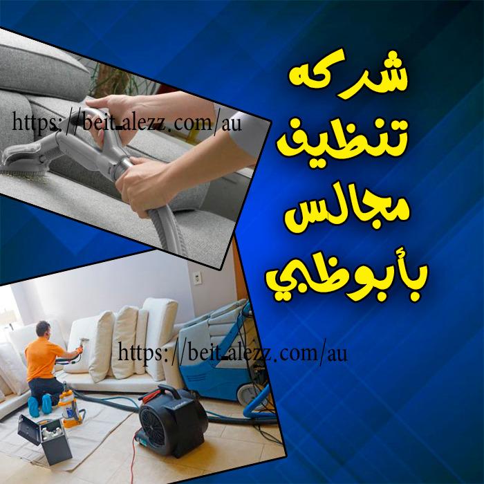 شركة تنظيف مجالس ابو ظبي
