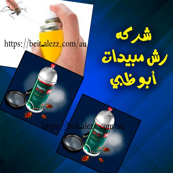 شركة رش مبيدات ابو ظبي