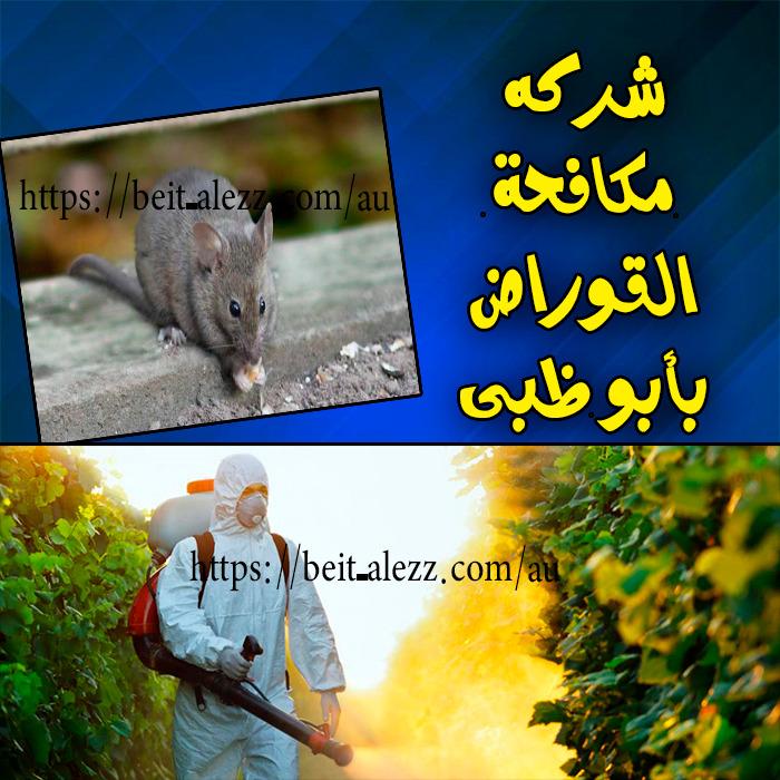 شركة مكافحة القوارض بابو ظبي