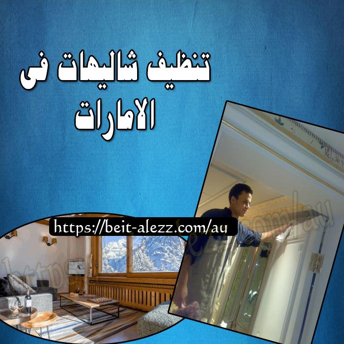 تنظيف شاليهات في الامارات