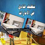 تنظيف فنادق بالامارات 0501175141