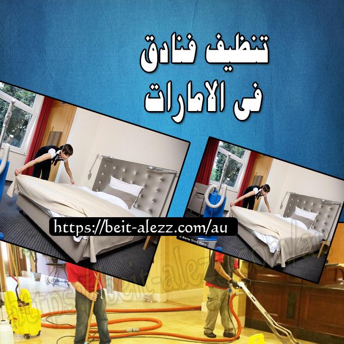 تنظيف فنادق في الامارات