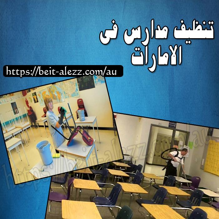 نظيف مدارس في الامارات