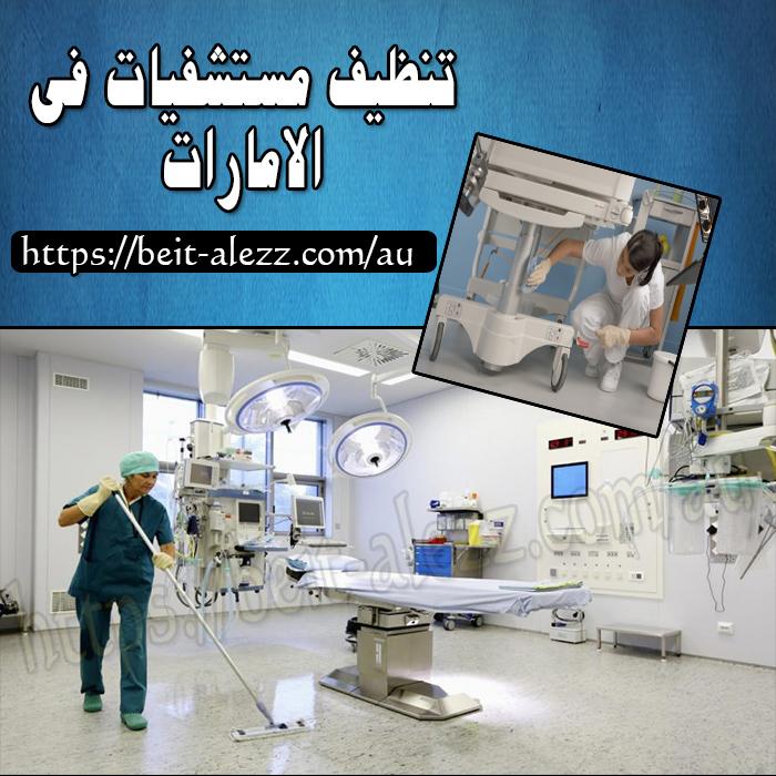 تنظيف مستشفيات في الامارات