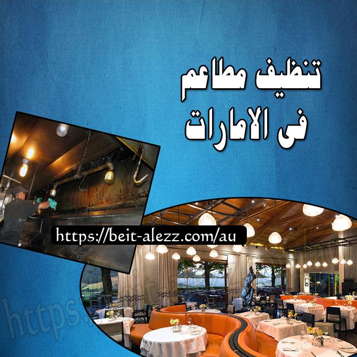 تنظيف مطاعم في الامارات