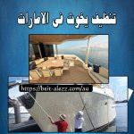 تنظيف يخوت في الإمارات 0501175141