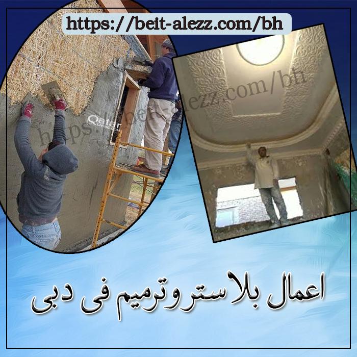 اعمال بلاستر وترميم في دبي