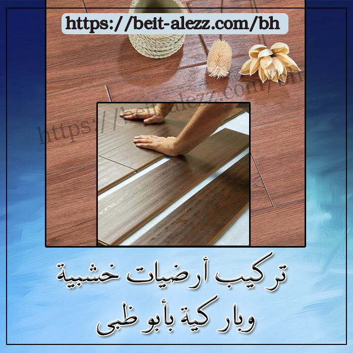 تركيب أرضيات خشبية وباركيه بأبوظبي