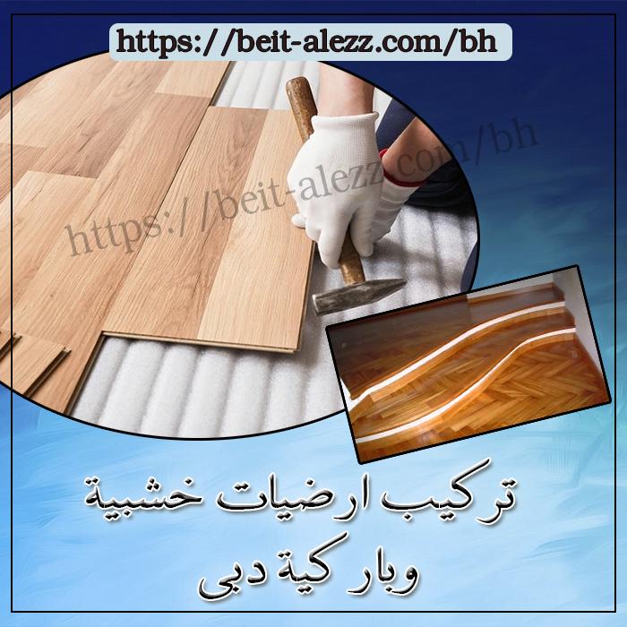 تركيب ارضيات خشبيه و باركيه في دبي