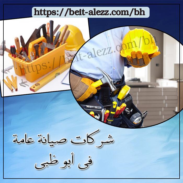 شركات صيانة عامة في أبوظبي
