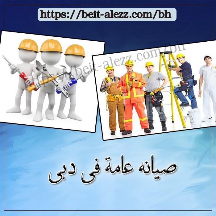 شركات صيانة عامة في دبي