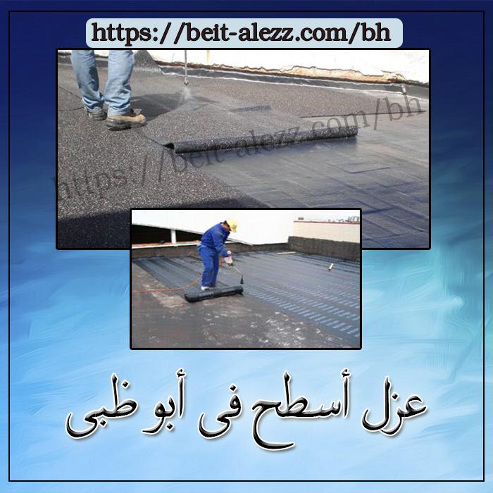 عزل أسطح فى أبوظبي