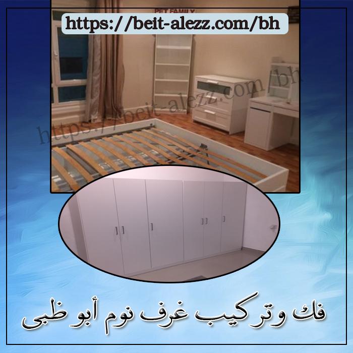 فك وتركيب غرف نوم في أبوظبي
