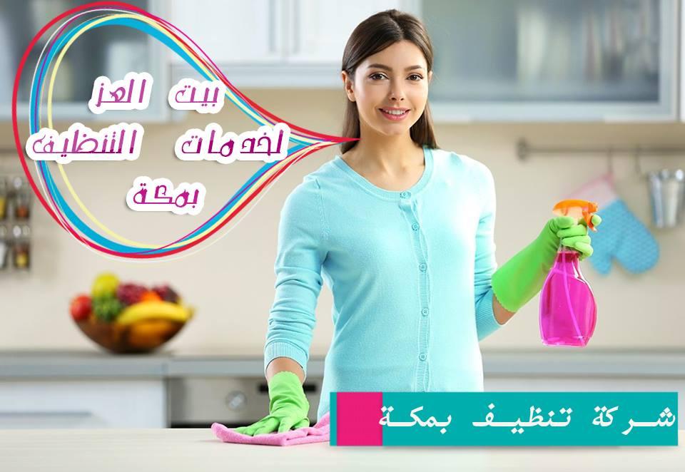 سريعة لتنظيف المنزل دقائق| 0555705619|نور 14938053_1816883441927829_858686143_n.png.jpg