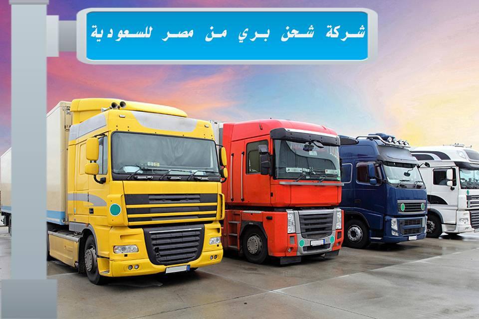 شركة شحن برى من مكة الى مصر  01025386634