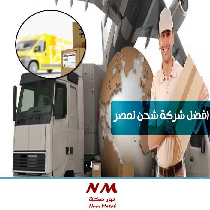 شركة شحن الى مصر